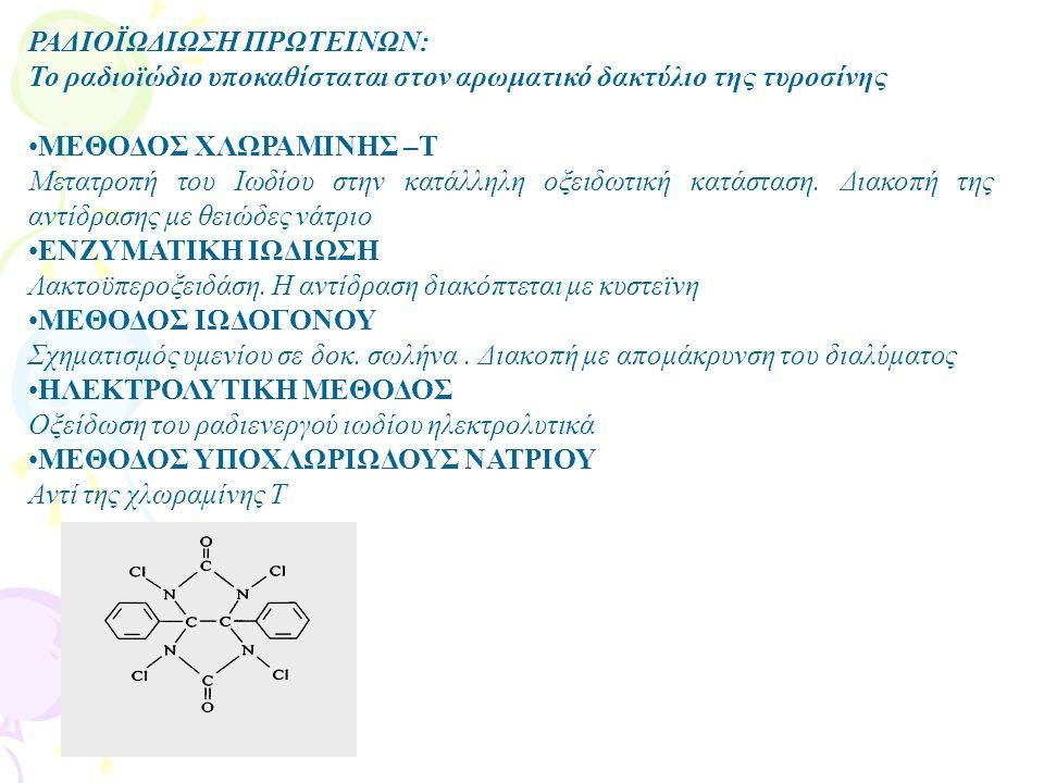 ΡΑΔΙΟΪΩΔΙΩΣΗ ΠΡΩΤΕΙΝΩΝ: Το ραδιοϊώδιο υποκαθίσταται στον αρωματικό δακτύλιο της τυροσίνης ΜΕΘΟΔΟΣ ΧΛΩΡΑΜΙΝΗΣ –Τ Μετατροπή του Ιωδίου στην κατάλληλη οξειδωτική κατάσταση.
