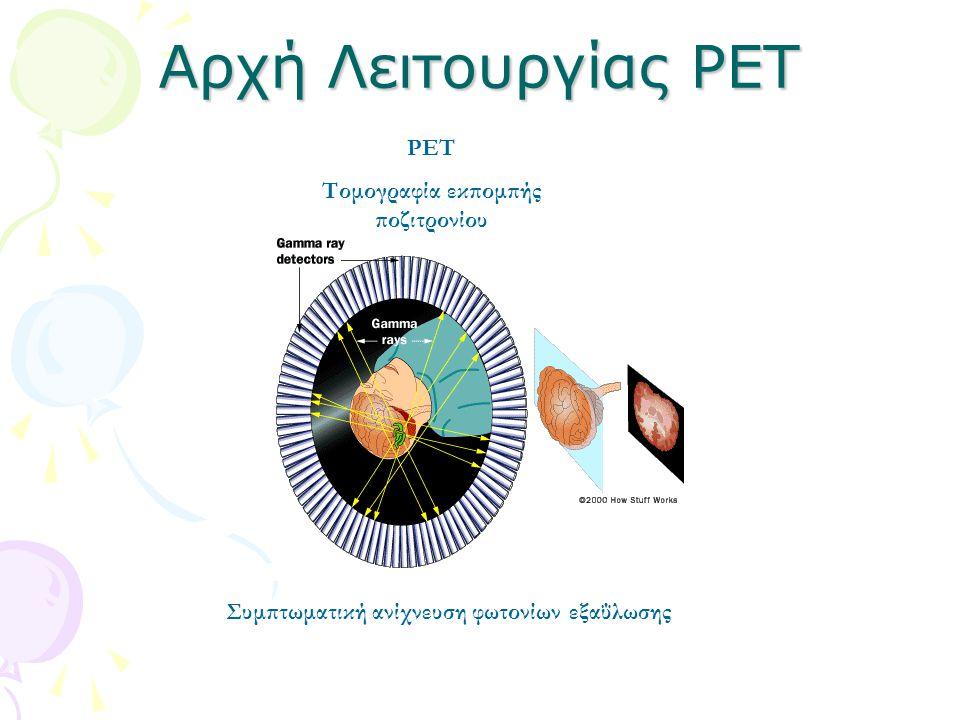 Υβριδική τομογραφία ποζιτρονίων-αξονική (PET-CT)
