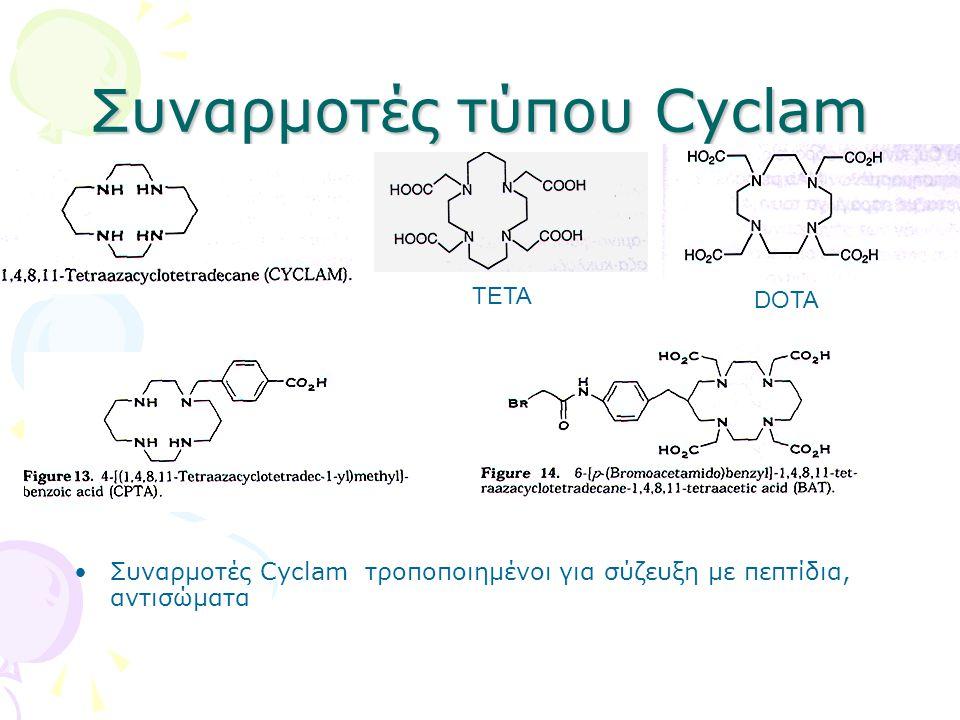 Συναρμοτές τύπου Cyclam Συναρμοτές Cyclam τροποποιημένοι για σύζευξη με πεπτίδια, αντισώματα ΤΕΤΑ DOTA