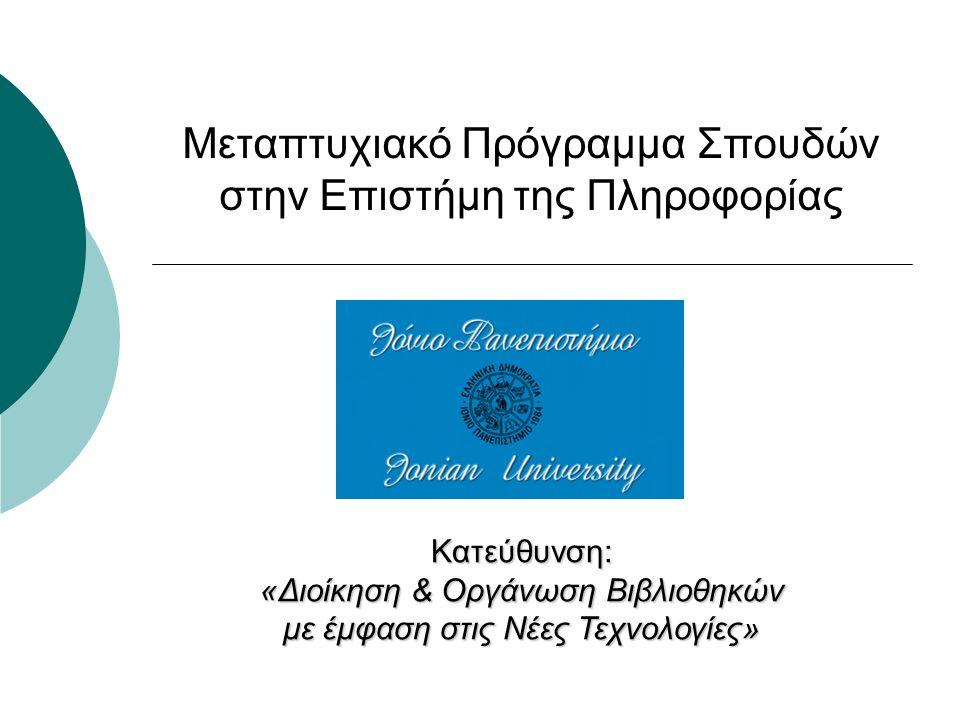 Μεταπτυχιακό Πρόγραμμα Σπουδών στην Επιστήμη της Πληροφορίας Κατεύθυνση: «Διοίκηση & Οργάνωση Βιβλιοθηκών με έμφαση στις Νέες Τεχνολογίες»