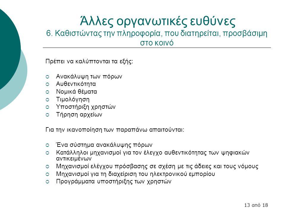 13 από 18 Άλλες οργανωτικές ευθύνες 6.