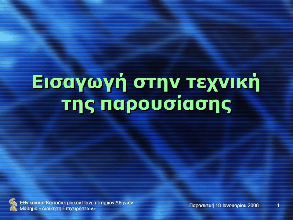 Εθνικόν και Καποδιστριακόν Πανεπιστήμιον Αθηνών Μάθημα «Διοίκηση Επιχειρήσεων» Παρασκευή 18 Ιανουαρίου 20081 Εισαγωγή στην τεχνική της παρουσίασης