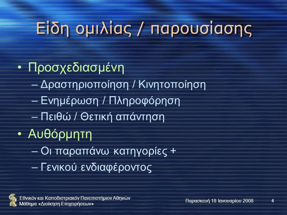 Εθνικόν και Καποδιστριακόν Πανεπιστήμιον Αθηνών Μάθημα «Διοίκηση Επιχειρήσεων» Παρασκευή 18 Ιανουαρίου 200815 Τα «σίγουρα δεν πρέπει» Υπερβολική κίνηση στην εναλλαγή των διαφανειών και στο περιεχόμενό τους Ανοικτά ή έντονα χρώματα Δυσδιάκριτοι χρωματικοί συνδυασμοί Μη συνοπτικός λόγος Σύμπτωση γραπτού και προφορικού λόγου Ανάγνωση των διαφανειών Υποτίμηση των πιθανών τεχνικών προβλημάτων