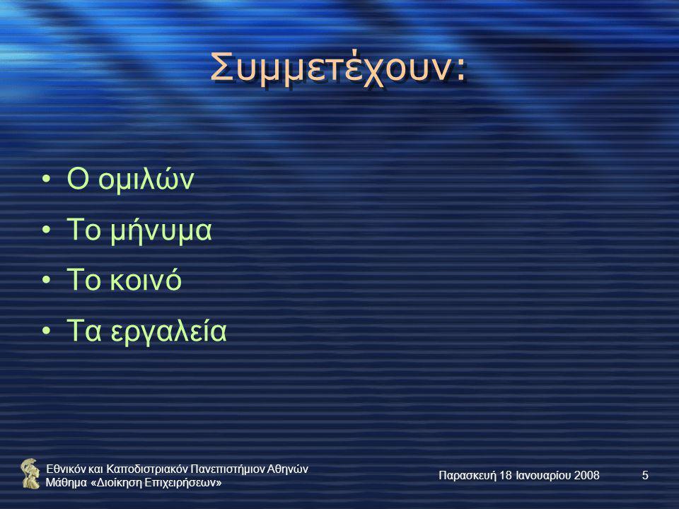 Εθνικόν και Καποδιστριακόν Πανεπιστήμιον Αθηνών Μάθημα «Διοίκηση Επιχειρήσεων» Παρασκευή 18 Ιανουαρίου 200816 Τελικώς.