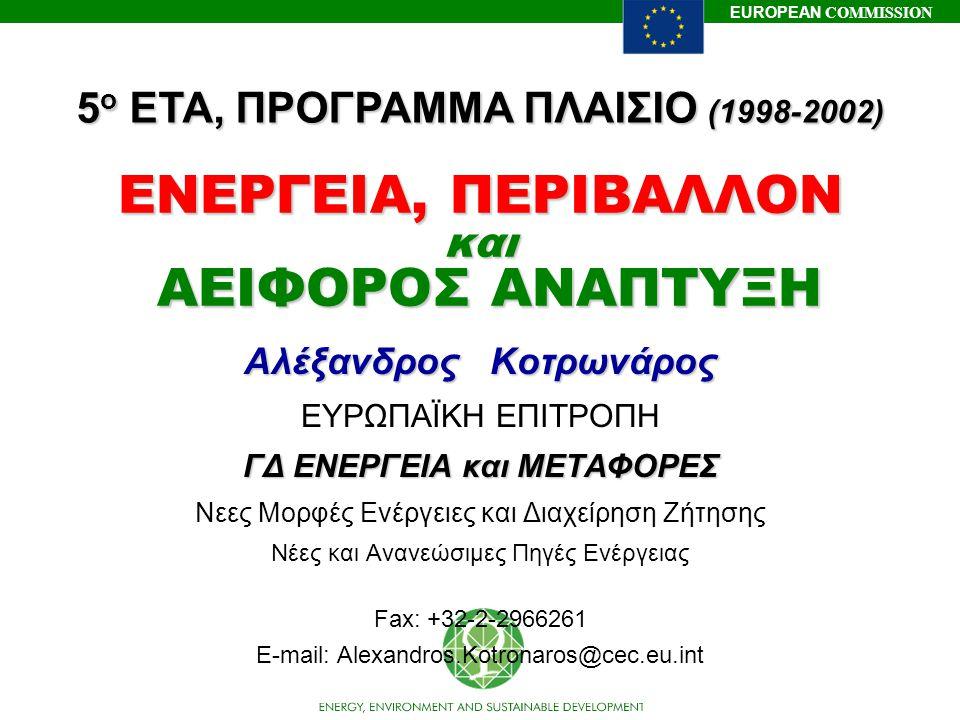 EUROPEAN COMMISSION ΕΝΕΡΓΕΙΑ Πολιτικοί στόχοι u Ανάπτυξη u Ανάπτυξη βιώσιμων ενεργειακών συστήματων u u Ασφάλεια ενεργειακού εφοδιασμού u Παροχή υψηλής ποιότητας και φτηνών ενεργειακών υπηρεσιών u u Βελτίωση βιομηχανικής ανταγωνιστικότητας u u Μείωση περιβαλλοντικών επιπτώσεων