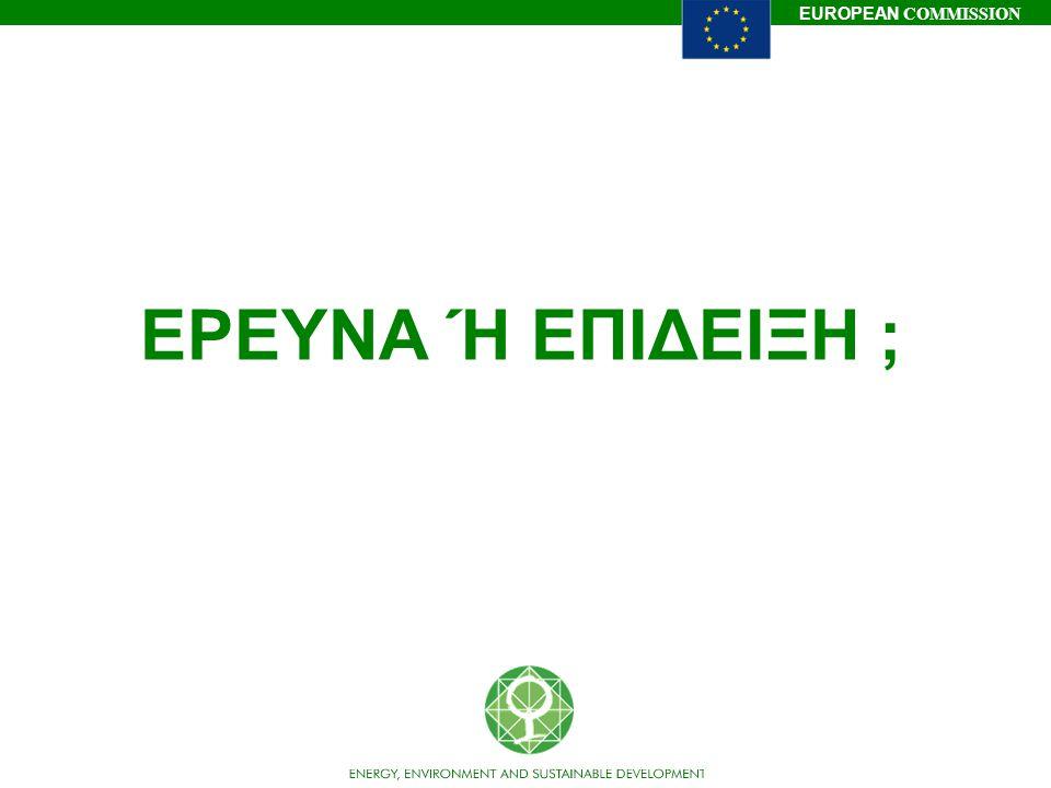 EUROPEAN COMMISSION ΕΡΕΥΝΑ Ή ΕΠΙΔΕΙΞΗ ;