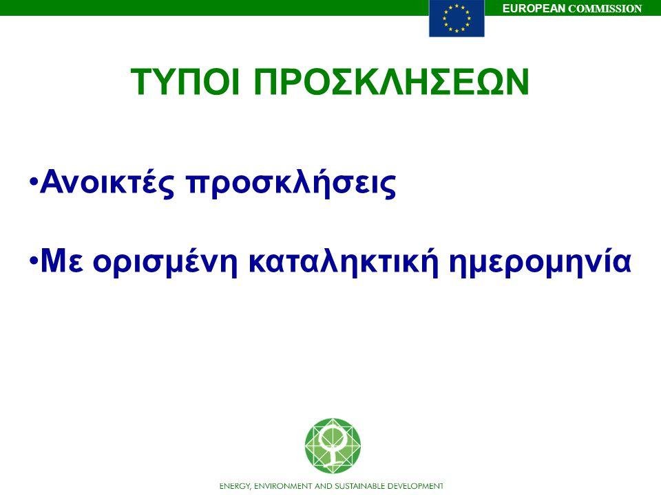 EUROPEAN COMMISSION ΤΥΠΟΙ ΠΡΟΣΚΛΗΣΕΩΝ Ανοικτές προσκλήσεις Με ορισμένη καταληκτική ημερομηνία