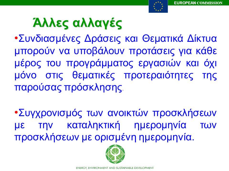 EUROPEAN COMMISSION Άλλες αλλαγές Συνδιασμένες Δράσεις και Θεματικά Δίκτυα μπορούν να υποβάλουν προτάσεις για κάθε μέρος του προγράμματος εργασιών και