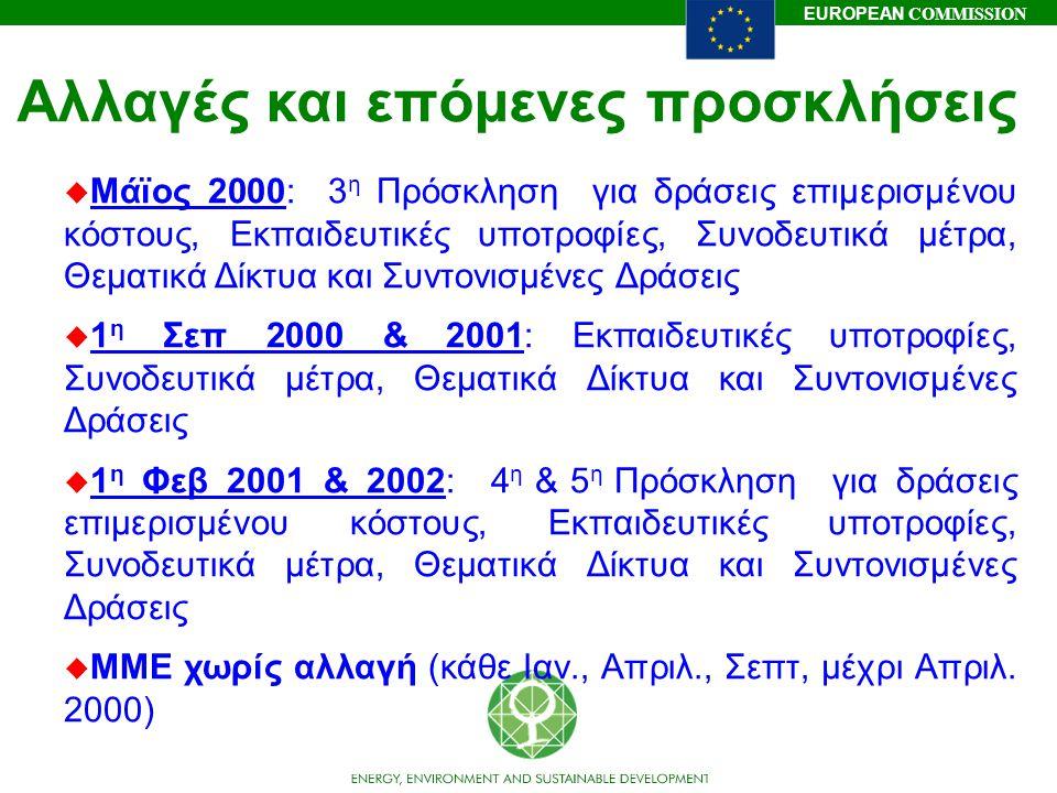 EUROPEAN COMMISSION u Mάϊος 2000: 3 η Πρόσκληση για δράσεις επιμερισμένου κόστους, Εκπαιδευτικές υποτροφίες, Συνοδευτικά μέτρα, Θεματικά Δίκτυα και Συ