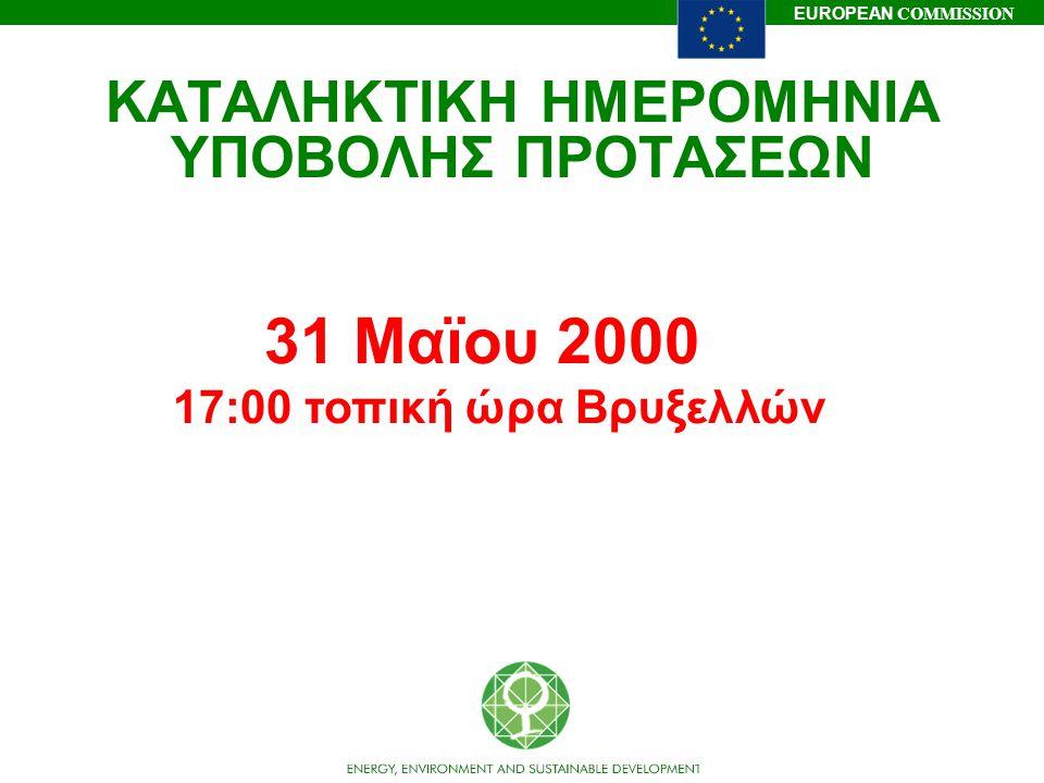 EUROPEAN COMMISSION ΚΑΤΑΛΗΚΤΙΚΗ ΗΜΕΡΟΜΗΝΙΑ ΥΠΟΒΟΛΗΣ ΠΡΟΤΑΣΕΩΝ 31 Μαϊου 2000 17:00 τοπική ώρα Βρυξελλών