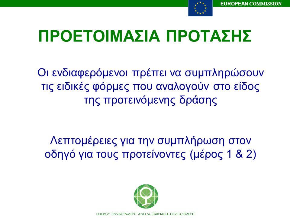 EUROPEAN COMMISSION ΠΡΟΕΤΟΙΜΑΣΙΑ ΠΡΟΤΑΣΗΣ Οι ενδιαφερόμενοι πρέπει να συμπληρώσουν τις ειδικές φόρμες που αναλογούν στο είδος της προτεινόμενης δράσης