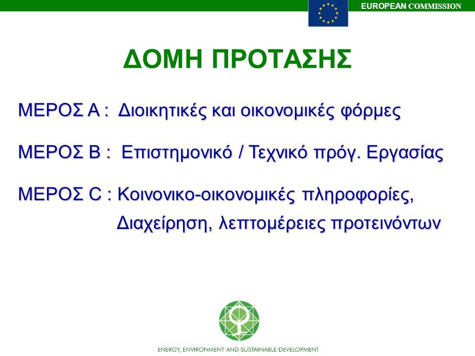 EUROPEAN COMMISSION ΔΟΜΗ ΠΡΟΤΑΣΗΣ ΜΕΡΟΣ Α : Διοικητικές και οικονομικές φόρμες ΜΕΡΟΣ Β : Επιστημονικό / Τεχνικό πρόγ. Εργασίας ΜΕΡΟΣ C : Κοινονικο-οικ