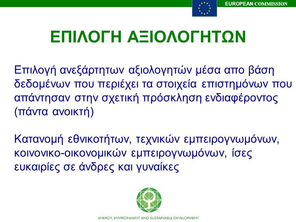 EUROPEAN COMMISSION ΕΠΙΛΟΓΗ ΑΞΙΟΛΟΓΗΤΩΝ Επιλογή ανεξάρτητων αξιολογητών μέσα απο βάση δεδομένων που περιέχει τα στοιχεία επιστημόνων που απάντησαν στη