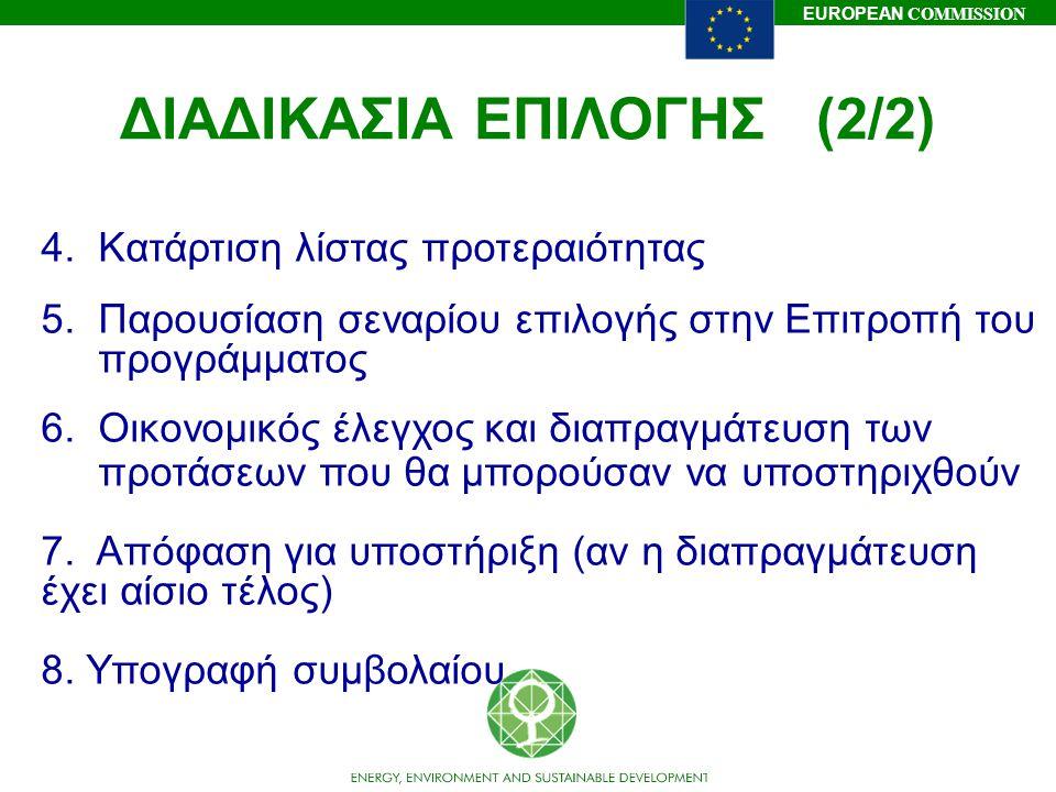 EUROPEAN COMMISSION ΔΙΑΔΙΚΑΣΙΑ ΕΠΙΛΟΓΗΣ (2/2) 4. Κατάρτιση λίστας προτεραιότητας 5. Παρουσίαση σεναρίου επιλογής στην Επιτροπή του προγράμματος 6. Οικ
