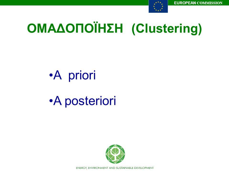 EUROPEAN COMMISSION ΟΜΑΔΟΠΟΪΗΣΗ (Clustering) A priori A posteriori
