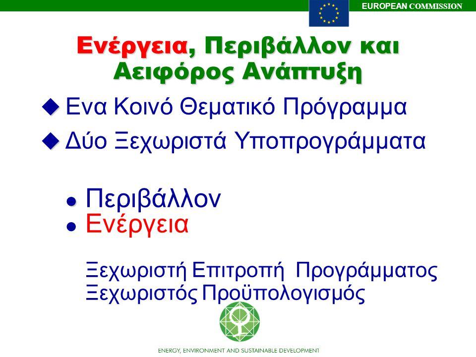 EUROPEAN COMMISSION u u Ενα Κοινό Θεματικό Πρόγραμμα u u Δύο Ξεχωριστά Υποπρογράμματα l l Περιβάλλον l Eνέργεια Ξεχωριστή Επιτροπή Προγράμματος Ξεχωρι