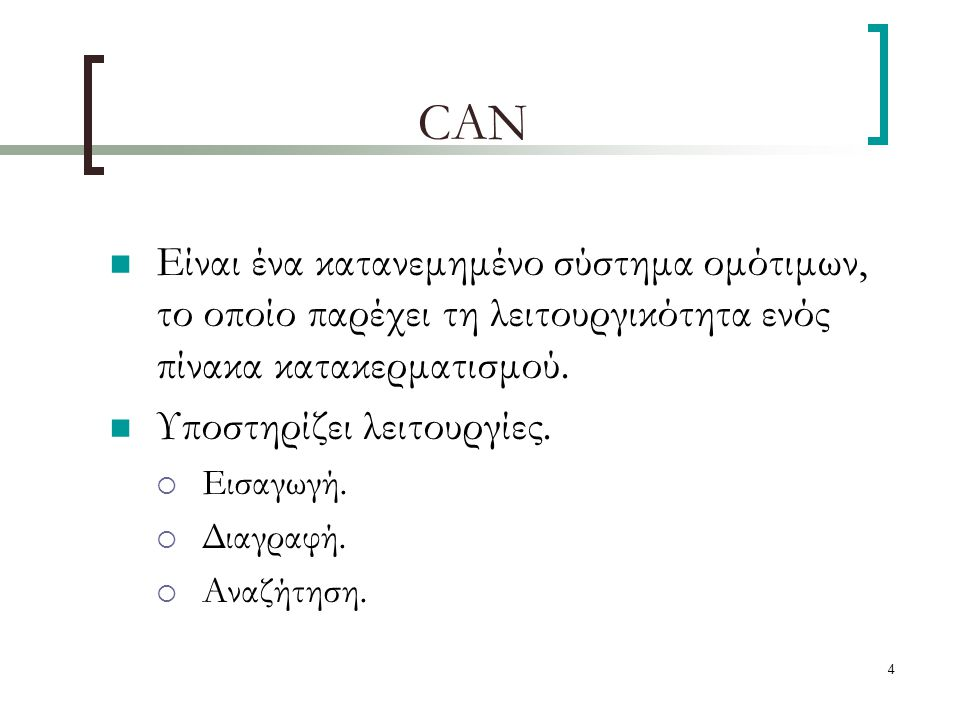 4 CAN Είναι ένα κατανεμημένο σύστημα ομότιμων, το οποίο παρέχει τη λειτουργικότητα ενός πίνακα κατακερματισμού.