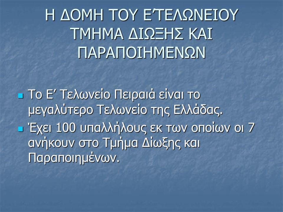 Η ΔΟΜΗ ΤΟΥ Ε'ΤΕΛΩΝΕΙΟΥ ΤΜΗΜΑ ΔΙΩΞΗΣ ΚΑΙ ΠΑΡΑΠΟΙΗΜΕΝΩΝ Το Ε' Τελωνείο Πειραιά είναι το μεγαλύτερο Τελωνείο της Ελλάδας. Το Ε' Τελωνείο Πειραιά είναι το