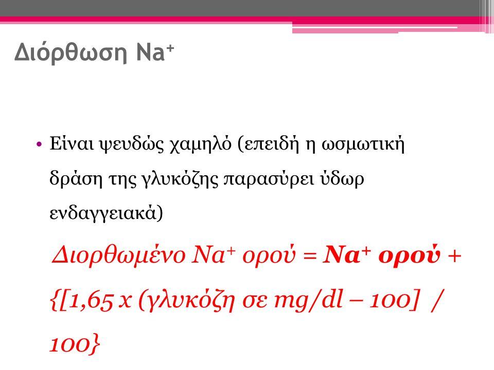 Διόρθωση Na + Είναι ψευδώς χαμηλό (επειδή η ωσμωτική δράση της γλυκόζης παρασύρει ύδωρ ενδαγγειακά) Διορθωμένο Na + ορού = Na + ορού + {[1,65 x (γλυκό