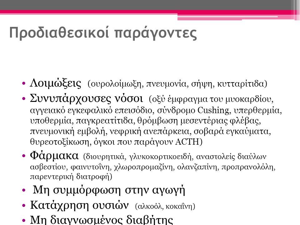 Προδιαθεσικοί παράγοντες Λοιμώξεις (ουρολοίμωξη, πνευμονία, σήψη, κυτταρίτιδα) Συνυπάρχουσες νόσοι (οξύ έμφραγμα του μυοκαρδίου, αγγειακό εγκεφαλικό ε