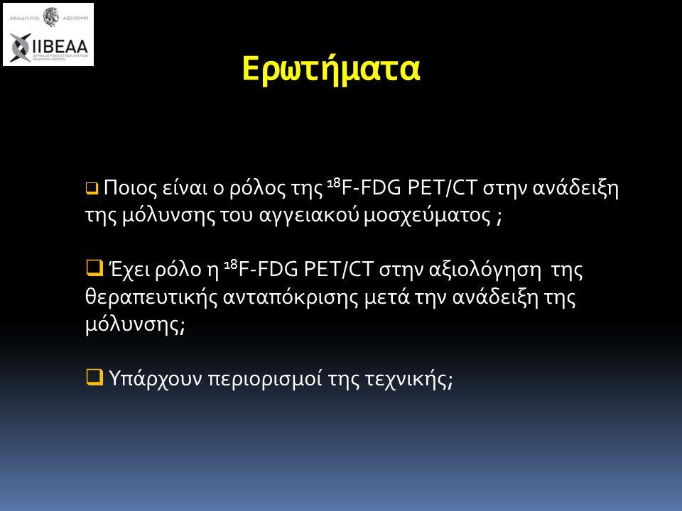 Ερωτήματα  Ποιος είναι ο ρόλος της 18 F-FDG PET/CT στην ανάδειξη της μόλυνσης του αγγειακού μοσχεύματος ;  Έχει ρόλο η 18 F-FDG PET/CT στην αξιολόγη
