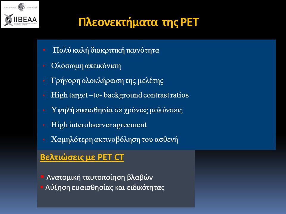 Συμπεράσματα - Μελλοντικές κατευθύνσεις  Η 18 F-FDG PET/CT παρουσιάζει υψηλή διαγνωστική ακρίβεια σε μολύνσεις αγγειακών μοσχευμάτων και είναι ιδιαίτερα χρήσιμη απεικονιστική μέθοδος στην ανάδειξη low grade infection  Εστιακά αυξημένη πρόσληψη της 18 F-FDG έχει ιδιαίτερα υψηλή PPV  Απουσία πρόσληψης ή διάχυτη ηπίου-μετρίου βαθμού αυξημένη πρόσληψη της 18 F-FDG έχει ιδιαίτερα υψηλή ΝPV  Η ανάδειξη κοινά αποδεκτών τυποποιημένων κριτηρίων αξιολόγησης της εξέτασης σε μεγάλο αριθμό ασθενών μέσα από πολυκεντρικές μελέτες θα βελτιώσει περαιτέρω τη διαγνωστική της ακρίβεια  Δυνητικά μπορεί να έχει σημαντικό ρόλο στην αξιολόγηση ανταπόκρισης στην θεραπεία σε ασθενείς με μόλυνση αγγειακού μοσχεύματος που πρέπει να ακολουθήσουν συντηρητική αγωγή
