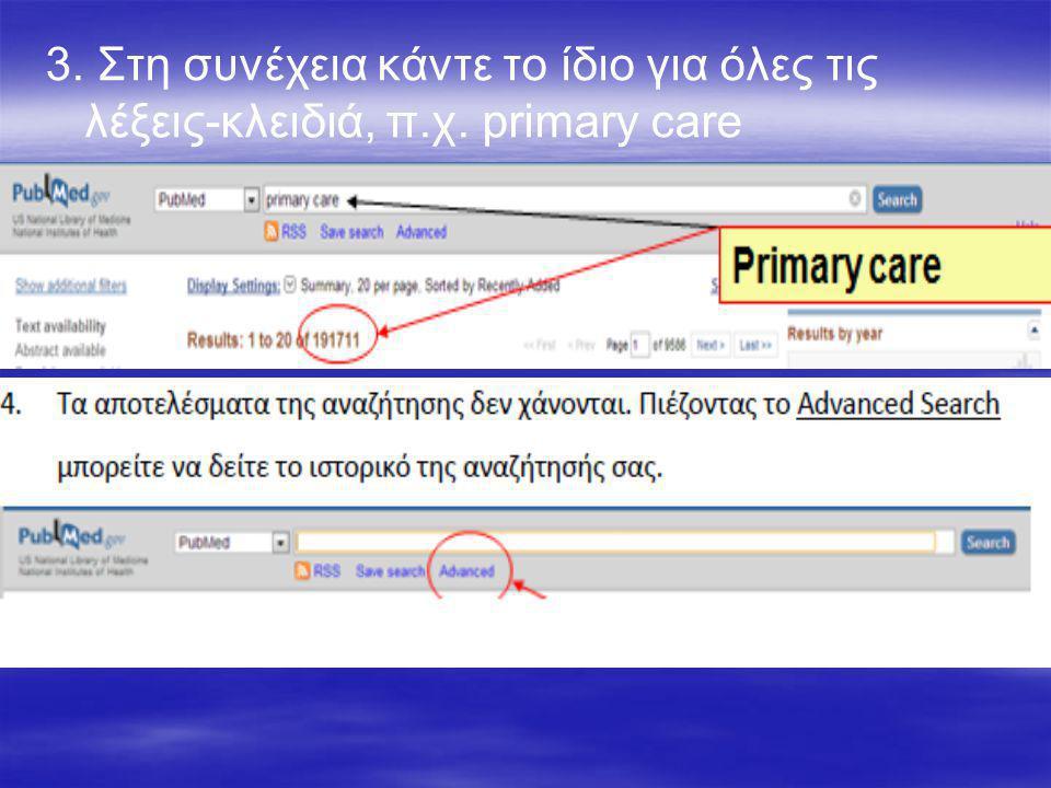 3. Στη συνέχεια κάντε το ίδιο για όλες τις λέξεις-κλειδιά, π.χ. primary care