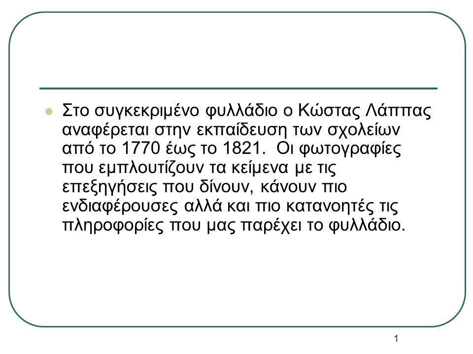 1 Στο συγκεκριμένο φυλλάδιο ο Κώστας Λάππας αναφέρεται στην εκπαίδευση των σχολείων από το 1770 έως το 1821. Οι φωτογραφίες που εμπλουτίζουν τα κείμεν