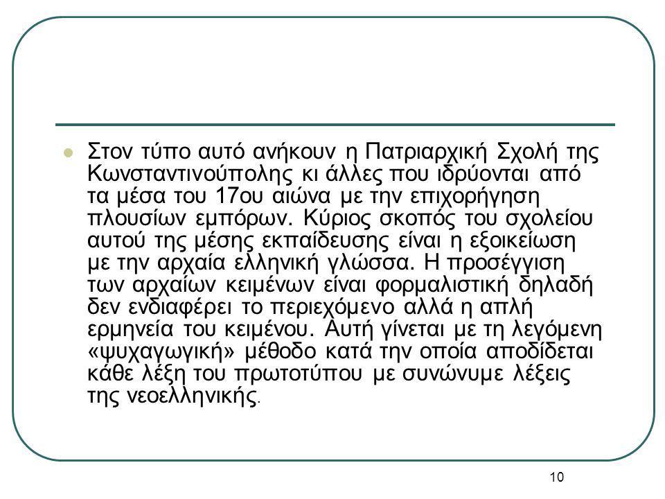 10 Στον τύπο αυτό ανήκουν η Πατριαρχική Σχολή της Κωνσταντινούπολης κι άλλες που ιδρύονται από τα μέσα του 17ου αιώνα με την επιχορήγηση πλουσίων εμπό