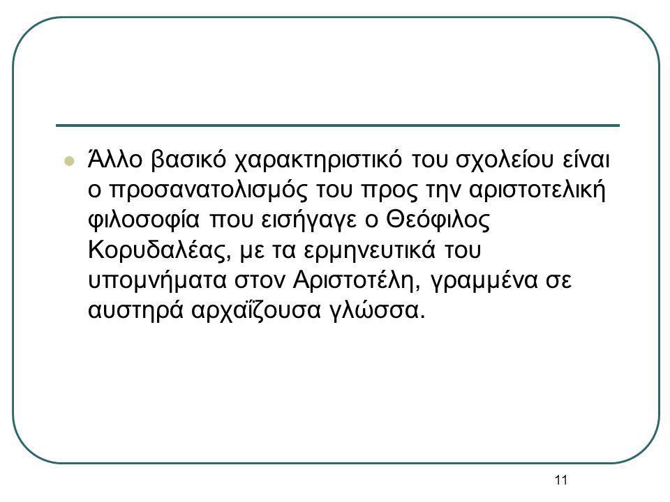 11 Άλλο βασικό χαρακτηριστικό του σχολείου είναι ο προσανατολισμός του προς την αριστοτελική φιλοσοφία που εισήγαγε ο Θεόφιλος Κορυδαλέας, με τα ερμην
