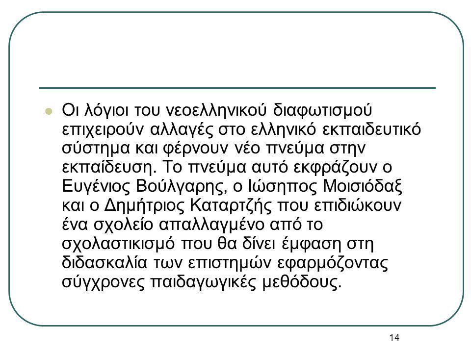 14 Οι λόγιοι του νεοελληνικού διαφωτισμού επιχειρούν αλλαγές στο ελληνικό εκπαιδευτικό σύστημα και φέρνουν νέο πνεύμα στην εκπαίδευση. Το πνεύμα αυτό