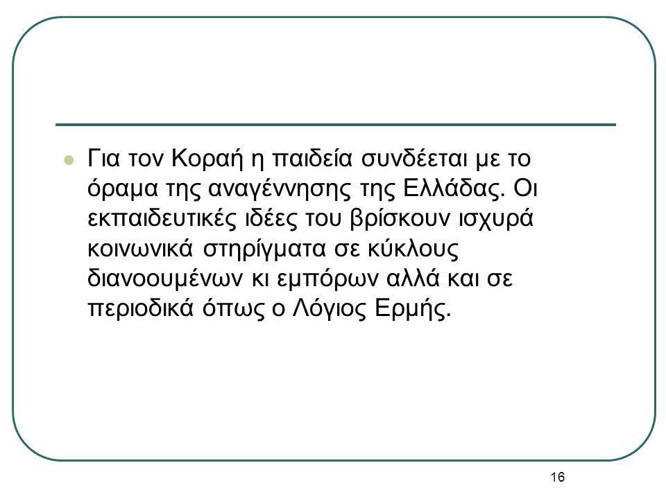 16 Για τον Κοραή η παιδεία συνδέεται με το όραμα της αναγέννησης της Ελλάδας.