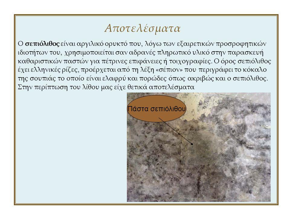 Αποτελέσματα Ο σεπιόλιθος είναι αργιλικό ορυκτό που, λόγω των εξαιρετικών προσροφητικών ιδιοτήτων του, χρησιμοποιείται σαν αδρανές πληρωτικό υλικό στην παρασκευή καθαριστικών παστών για πέτρινες επιφάνειες ή τοιχογραφίες.