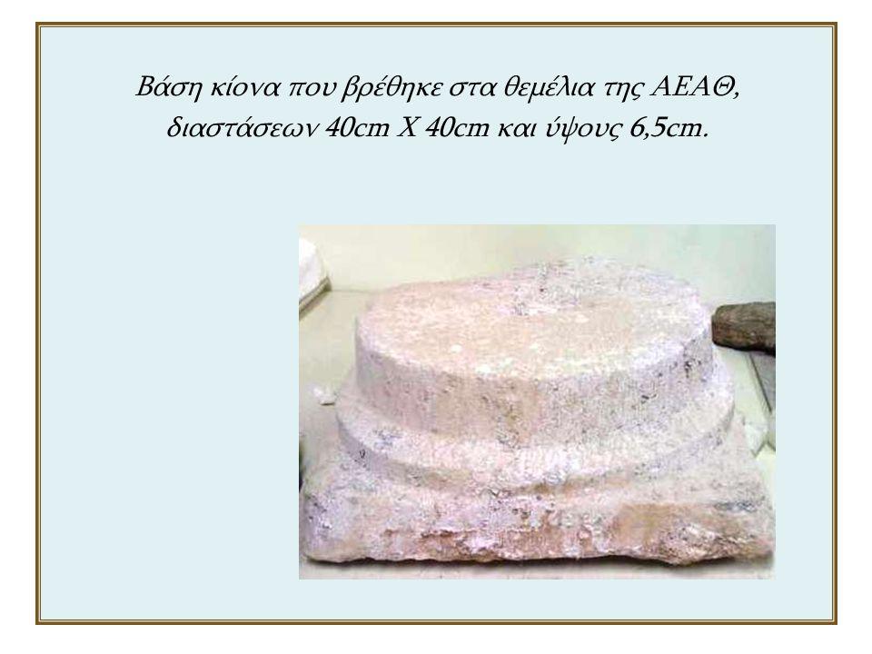 Βάση κίονα που βρέθηκε στα θεμέλια της ΑΕΑΘ, διαστάσεων 40cm X 40cm και ύψους 6,5cm.