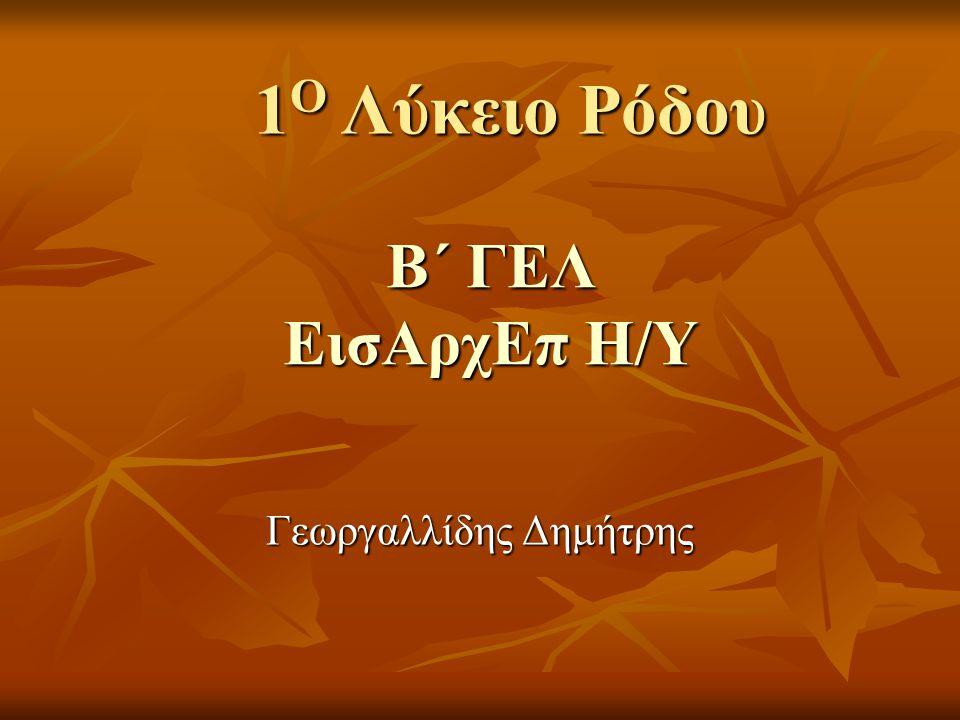 Β΄ ΓΕΛ ΕισΑρχΕπ Η/Υ Γεωργαλλίδης Δημήτρης 1 Ο Λύκειο Ρόδου