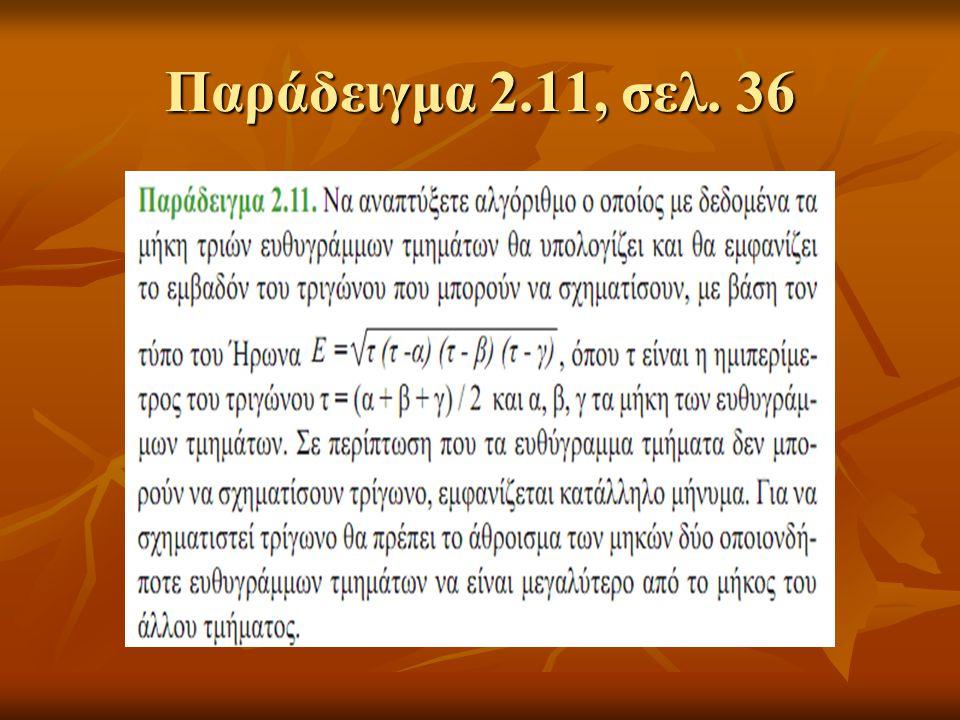 Παράδειγμα 2.11, σελ. 36