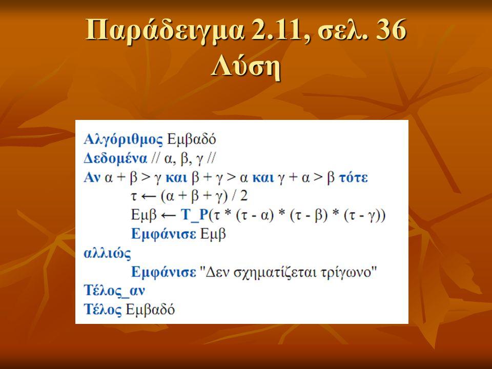 Παράδειγμα 2.11, σελ. 36 Λύση