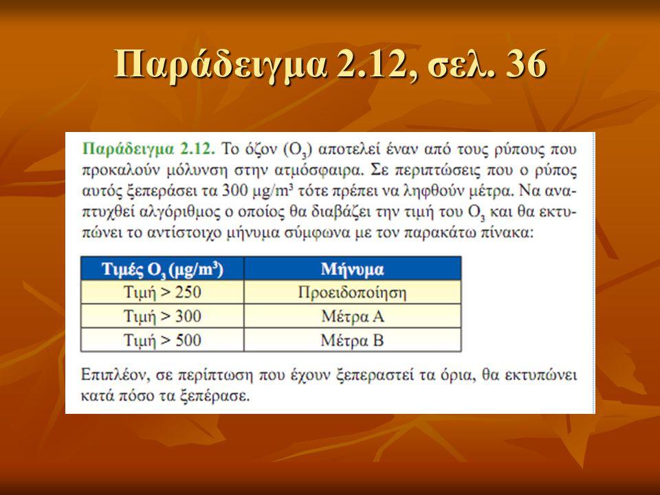 Παράδειγμα 2.12, σελ. 36