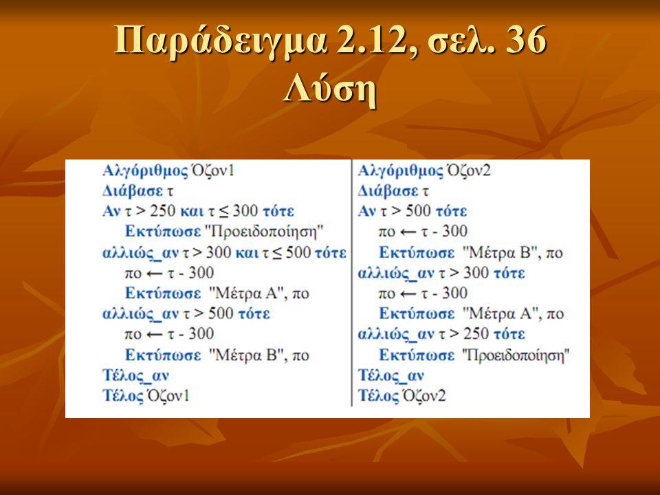 Παράδειγμα 2.12, σελ. 36 Λύση