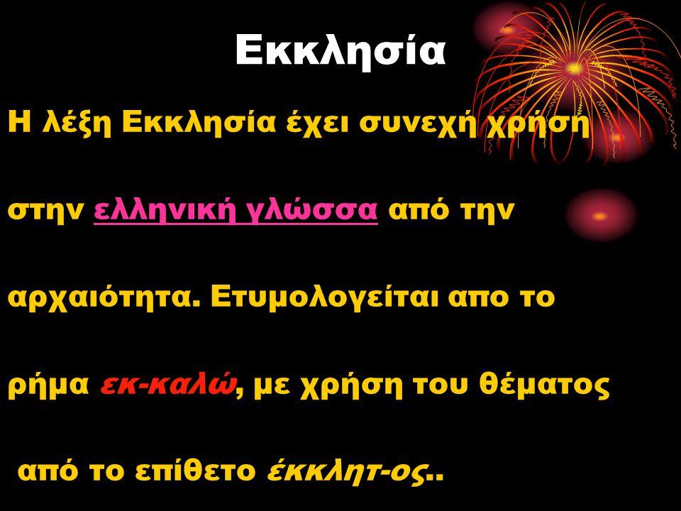 Εκκλησία Η λέξη Εκκλησία έχει συνεχή χρήση στην ελληνική γλώσσα από τηνελληνική γλώσσα αρχαιότητα.