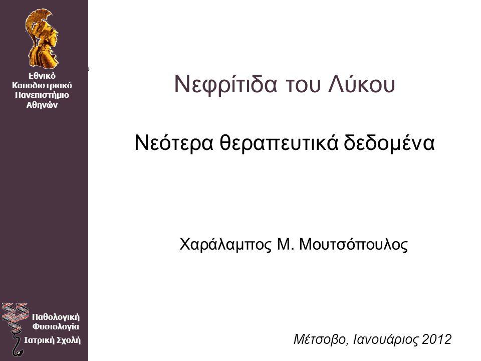 Νεφρίτιδα του Λύκου Θεραπεία Συντήρησης Ασθενείς (n=59) Θεραπεία εφόδου (κλασσική) (ΕΦ) Κυκλοφωσφαμίδη 0.5-1.0 gr/m2 επιφάνεια σώματος (ΕΦ) Κορτικοστεροειδή Θεραπεία συντήρησης (ΕΦ) Κυκλοφωσφαμίδη: 0.5 - 1.0 gr για 3 μήνες (PO) AZA: 1 - 3 mg /Kg/ημέρα (PO) MMF: 500 - 3000 mg /ημέρα Sequential Therapies for Proliferative Lupus Nephritis.