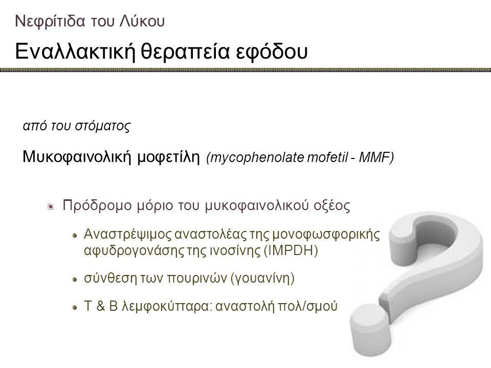 Νεφρίτιδα του Λύκου Εναλλακτική θεραπεία εφόδου από του στόματος Μυκοφαινολική μοφετίλη (mycophenolate mofetil - MMF) Πρόδρομο μόριο του μυκοφαινολικο