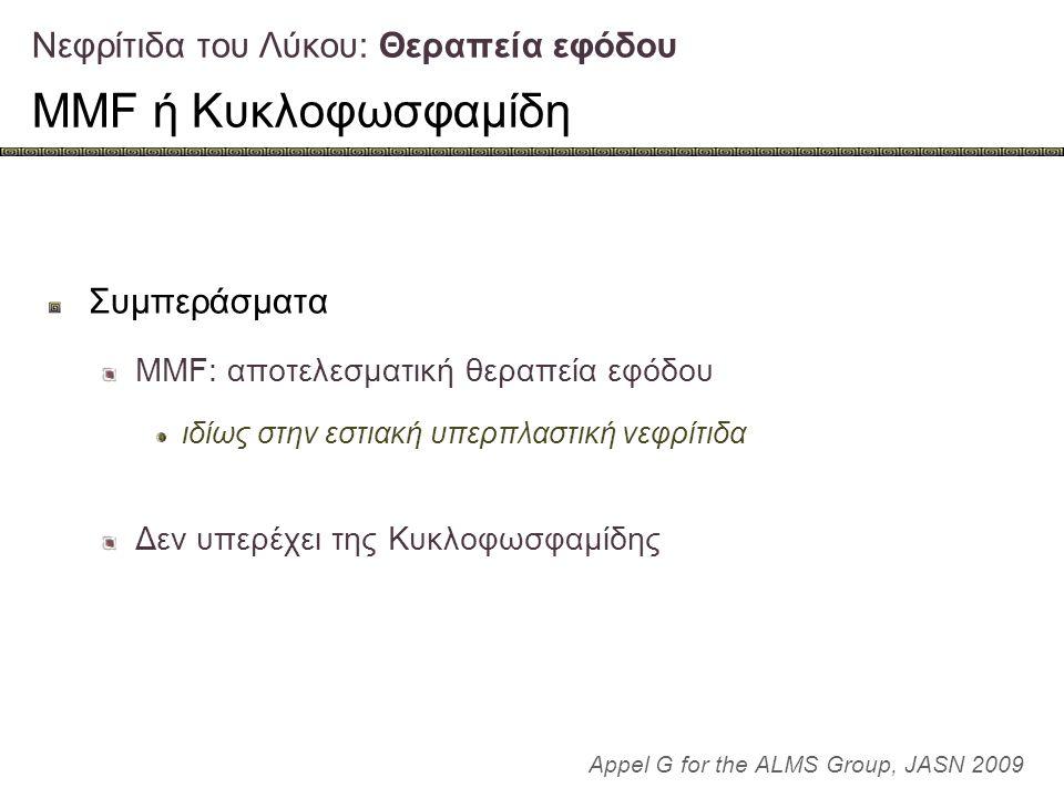 Νεφρίτιδα του Λύκου: Θεραπεία εφόδου MMF ή Κυκλοφωσφαμίδη Συμπεράσματα MMF: αποτελεσματική θεραπεία εφόδου ιδίως στην εστιακή υπερπλαστική νεφρίτιδα Δ