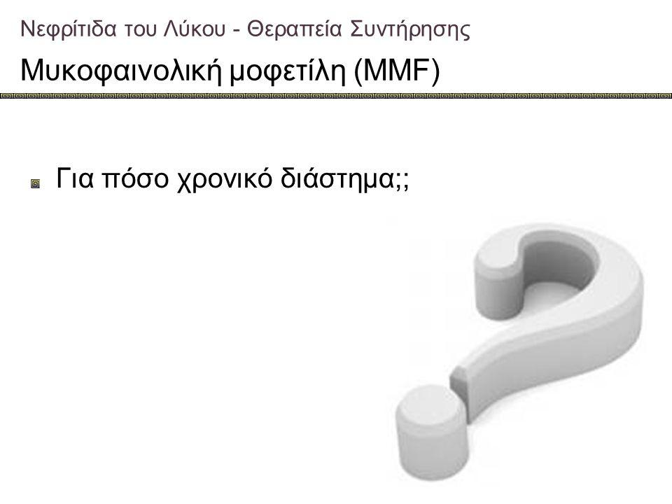 Νεφρίτιδα του Λύκου - Θεραπεία Συντήρησης Μυκοφαινολική μοφετίλη (MMF) Για πόσο χρονικό διάστημα;;