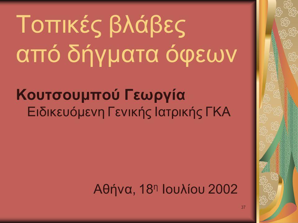 37 Τοπικές βλάβες από δήγματα όφεων Κουτσουμπού Γεωργία Ειδικευόμενη Γενικής Ιατρικής ΓΚΑ Αθήνα, 18 η Ιουλίου 2002