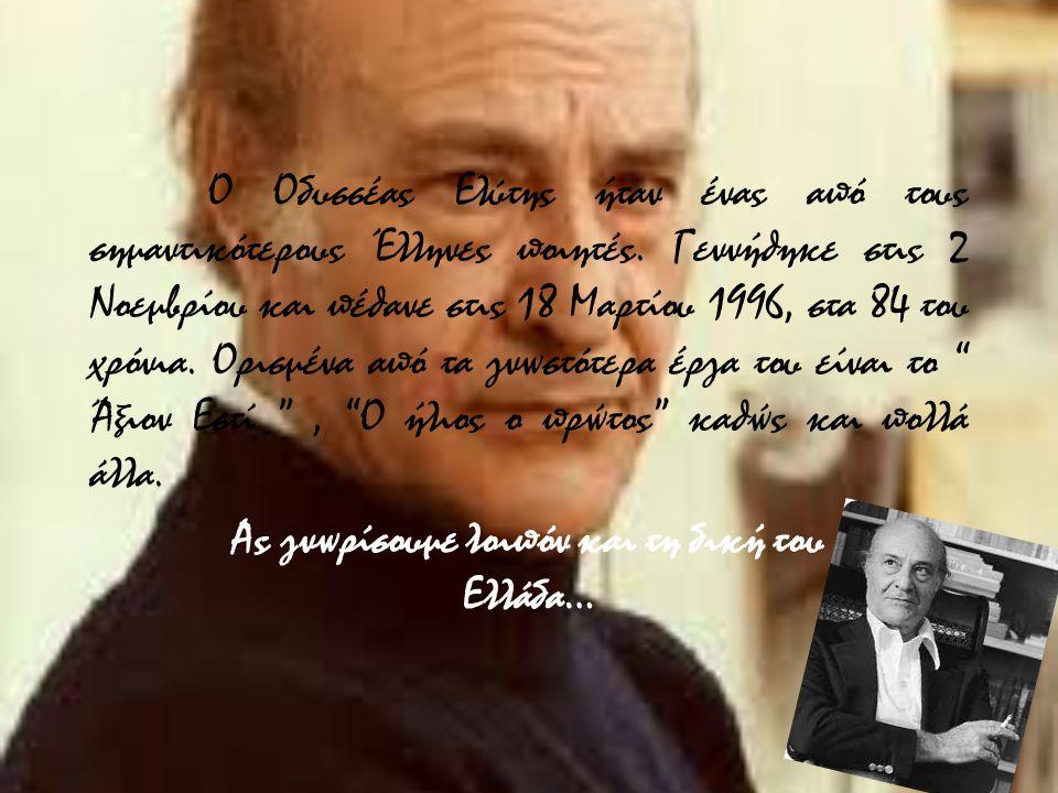 Ο Οδυσσέας Ελύτης ήταν ένας από τους σημαντικότερους Έλληνες ποιητές. Γεννήθηκε στις 2 Νοεμβρίου και πέθανε στις 18 Μαρτίου 1996, στα 84 του χρόνια. Ο