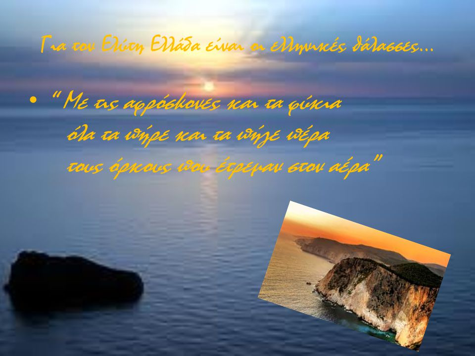 """Για τον Ελύτη Ελλάδα είναι οι ελληνικές θάλασσες… """" Με τις αφρόσkονες και τα φύκια όλα τα πήρε και τα πήγε πέρα τους όρκους που έτρεμαν στον αέρα"""""""