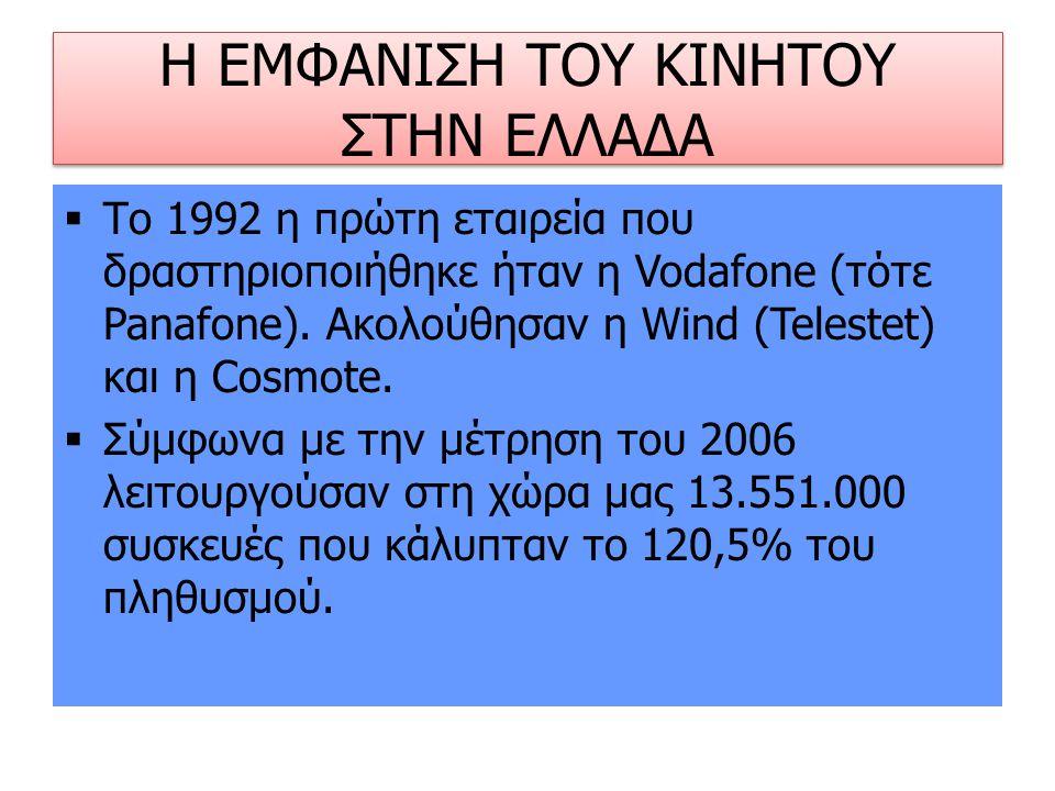 Η ΕΜΦΑΝΙΣΗ ΤΟΥ ΚΙΝΗΤΟΥ ΣΤΗΝ ΕΛΛΑΔΑ  Το 1992 η πρώτη εταιρεία που δραστηριοποιήθηκε ήταν η Vodafone (τότε Panafone). Ακολούθησαν η Wind (Telestet) και