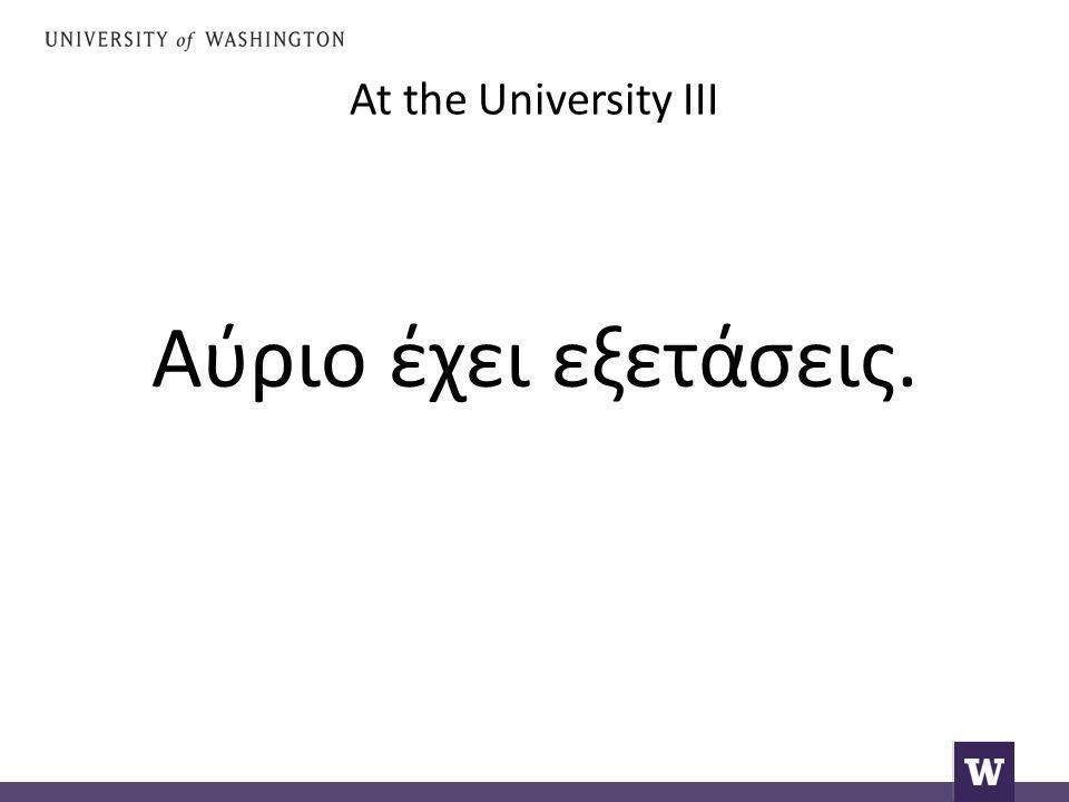 At the University III Αύριο έχει εξετάσεις.