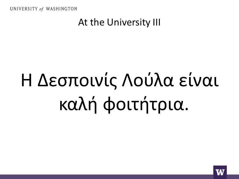 At the University III Η Δεσποινίς Λούλα είναι καλή φοιτήτρια.